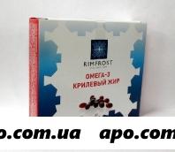 Омега-3 крилевый жир капс. n30