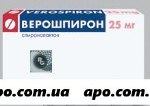 Верошпирон 0,025 n20 табл