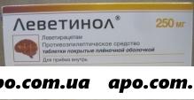 Леветинол 0,25 n30 табл п/о