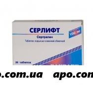 Серлифт 0,1 n28 табл п/плен/оболоч