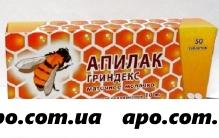 Апилак гриндекс 0,01 n50 табл подъязыч