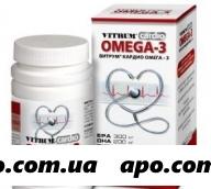 Витрум кардио омега-3 n60 капс