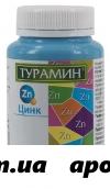 Турамин цинк n90 капс