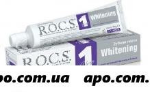 Rocs зубная паста uno whitening/отбеливание/74,0