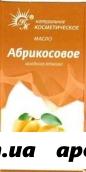 Масло косметич абрикос 30мл флак /натур масла/