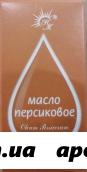 Масло персиковое 30мл инд/уп