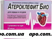 Атероклефит био n60 капс
