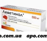 Леветинол 0,5 n30 табл п/о