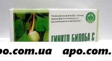 Гинкго билоба с 0,45 n40 табл