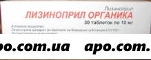 Лизиноприл органика 0,01 n30 табл