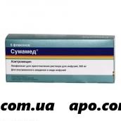 Сумамед 0,5 n5 флак лиофил д/р-ра д/инф