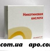 Никотиновая к-та 0,01/мл 1мл n10 амп /озон/