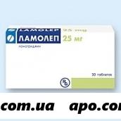 Ламолеп 0,025 n30 табл