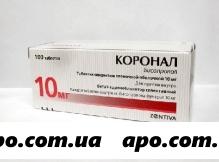 Коронал 0,01 n100 табл п/плен/оболоч