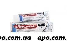 Пародонтол зубная паста prof а/бактер защита124,0