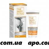 Body style гель-скраб против целлюлита 125мл