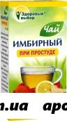 Имбирный чай здоровый выбор лимон 2,0 n20 ф/пак