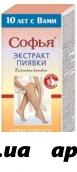 Крем софья д/ног с экстрактом пиявки 75мл