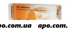 Амброксол 0,03 n20 табл /канонфарма/