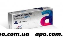 Фуразолидон 0,05 n20 табл/авексима/