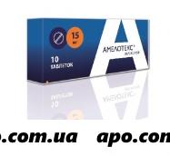 Амелотекс 0,015 n10 табл