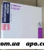 Окситоцин-рихтер 5ме/мл 1мл n5 амп р-р д/инф в/м