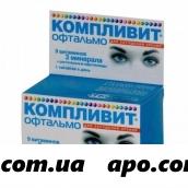 Компливит офтальмо n60 табл п/о