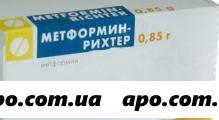 Метформин-рихтер 0,85 n60 табл п/плен/оболоч