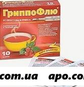 Гриппофлю от простуды и гриппа 13,0 n10 /малина/