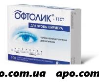Тест-полоски офтолик-тест пробы ширмера n100