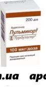 Пульмикорт турбухалер 100мкг/доза 200доз пор д/инг