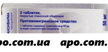 Суматриптан 0,05 n2 табл п/о