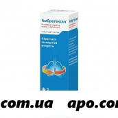 Амброгексал 0,0075/мл 50мл р-р д/приема внутрь