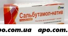 Сальбутамол-натив 0,001/мл 2,5мл n10 р-р д/инг