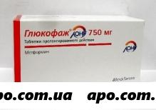 Глюкофаж лонг 0,75 n60 табл пролонг