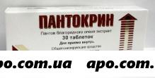 Пантокрин n30 табл/вифитех/