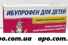 Ибупрофен 0,06 n10 супп  рект  д/дет