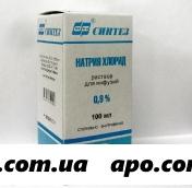 Натрия хлорид 0,9% 100мл n1 флак р-р д/инф/ инд уп/синтез/