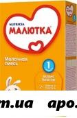 Малютка-1 смесь молочная 350,0