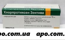 Хлорпротиксен зентива 0,015 n50 табл п/плен/оболоч