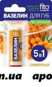 Фитокосметик вазелин д/губ сибирская облепиха восст/питание 4,5