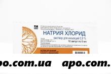 Натрия хлорид 0,9% 5мл n10 амп р-ль д/ин