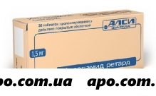 Индапамид ретард 0,0015 n30 табл пролонг п/о/алси
