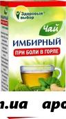 Имбирный чай здоровый выбор мята/солодка 2,0 n20 ф/пак