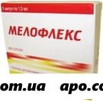 Мелофлекс ромфарм 0,01/мл 1,5мл n5 амп р-р в/м