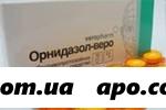 Орнидазол-веро 0,5 n10 табл п/о