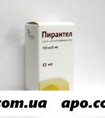 Пирантел 0,25/5мл 15,0 сусп д/приема внутрь /озон/