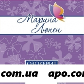 Озокерит косметический марина люпен согр 250,0