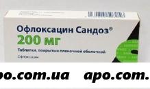 Офлоксацин сандоз 0,2 n10 табл п/о