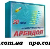 Арбидол 0,1 n20 капс